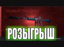ИТОГИ РОЗЫГРЫША M4A1-S Скоростной Зверь   CS:GO   40 ЛАЙКОВ - РОЗЫГРЫШ СКИНА CS:GO