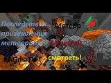 Последствия падения метеора в майнкрафтВоскресное видеозалетай