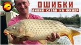 Ошибки ловли сазана и карася Сазан на донку на кукурузу Рыбалка на сазана в Астрахани осенью