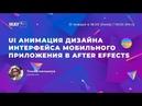 UI Анимация дизайна интерфейса мобильного приложения в After Effects