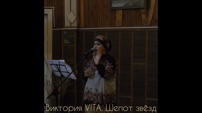 Виктория VITA. Волшебные существа