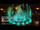 Волжский Фонтан (Шоу-балет Тодес - Музыка без слов, Танец-жизнь)