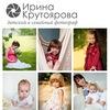 Детский и семейный фотограф Крутоярова Ирина