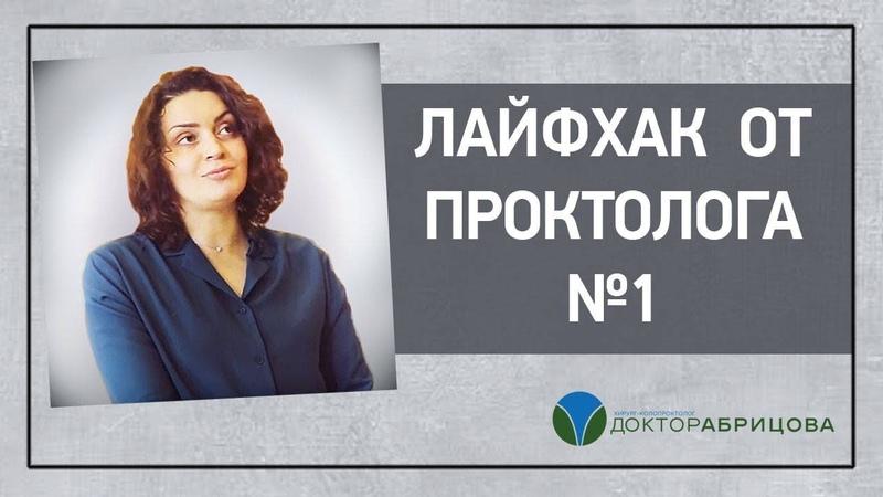 Лайфхак от проктолога №1
