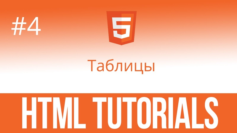 Уроки по HTML 4 Таблицы