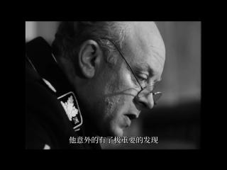 Сериал (чёрно-белая копия, 08 серия) ''Семнадцать Мгновений Весны'' (ЧуньТянь Дэ ШиЦи Гэ ШуньЦзянь), 1973 г., по одноимённому ро