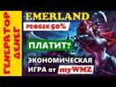 ✅ Emerland ✅ Экономическая игра с выводом денег от мониторинга MyWMZ
