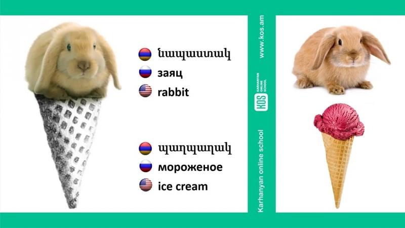 Սովորենք միասին օտար լեզուներ!