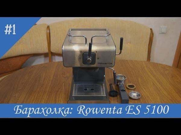 Барахолка 1 выпуск О рубрике и первая кофеварка за 2000 рублей