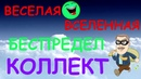Евгений Вольнов БЕСПРЕДЕЛ КОЛЛЕКТ Веселая Вселенная