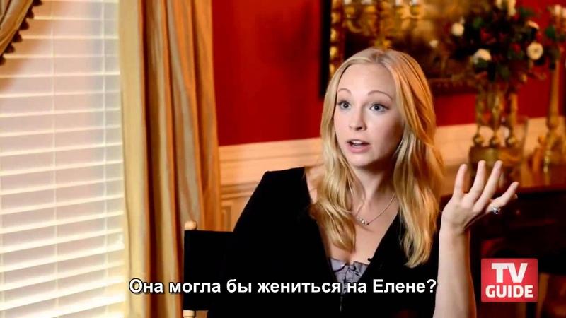 Дневники Вампира Переспать жениться заколоть Русские субтитры