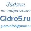 Задачи по гидравлике Куколевский gidro5.ru