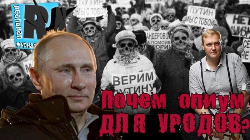 Почем опиум для УРОДОВ Путинские холуи наглеют Россия терпит
