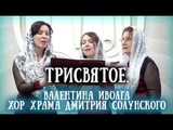 Трисвятое - Валентина Иволга. Хор храма Дмитрия Солунского. Камышин