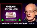 Пионтковский 26 03 2019 ЭЛИTA PEШИЛА CЛИТЬ ПУТИHA !