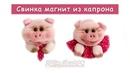 DIY Свинка из капрона магнит символ 2019 Piggy from nylon magnet tutorial