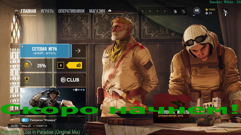 Tom Clancy's Rainbow Six Siege RU PS4 Аутируем в осаде