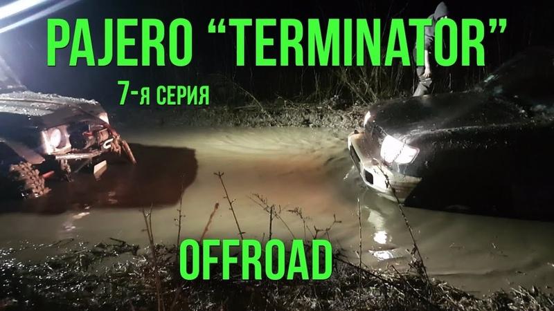 Mitsubishi Pajero бой первый - OFFROAD. Terminator. 7 серия SRT