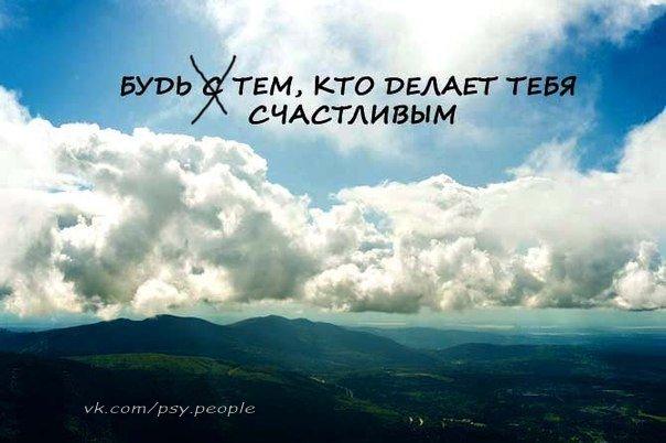 Будь...