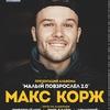 Макс Корж в Минске / 16 декабря 2017