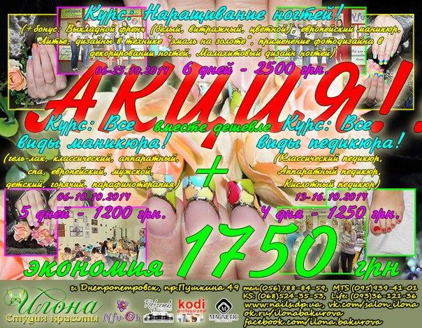 АКЦИЯ!!! 06-25.10.2014!