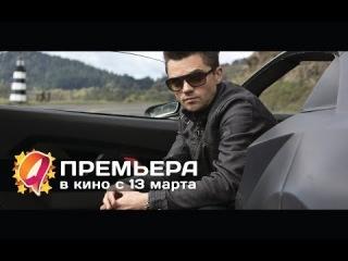 Need for Speed: Жажда скорости (2014) HD трейлер | премьера 13 марта
