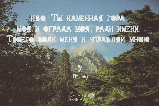 Цитаты из библии ангел