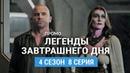 Легенды завтрашнего дня 4 сезон 8 серия Промо Русская Озвучка