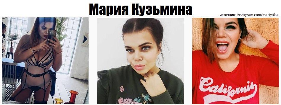 Мария Кузьмина Костыль из шоу Пацанки 2 сезон Пятница фото, видео, инстаграм