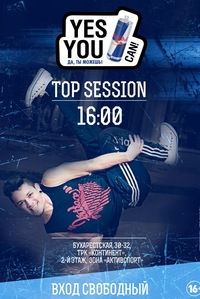 << TOP SESSION  >> 31 августа  2014 !!!