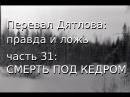 Перевал Дятлова: правда и ложь, вып. 31: Смерть под кедром