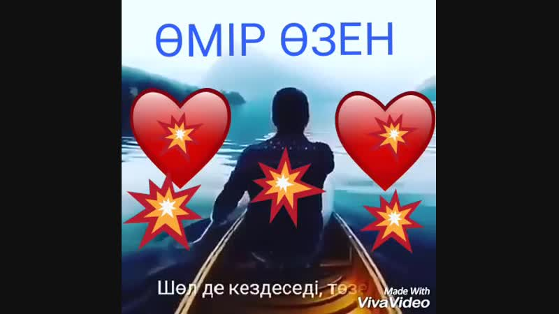 омир озен