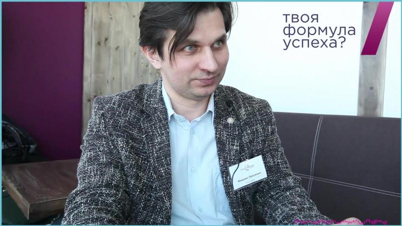 Формула успеха Михаила Просекина