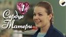 ПРЕМЬЕРА 2019! Сердце матери (1 Серия) Русские сериалы, мелодрамы новинки 2019, фильмы HD