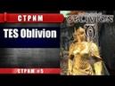 TES Oblivion - Лучший лучник Сиродила (5)