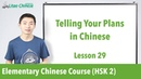 Telling your plans in Chinese | HSK 2 - Lesson 29 (Clip) - Learn Mandarin Chinese
