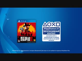 Red Dead Online | Эксклюзивный контент раннего доступа | PS4