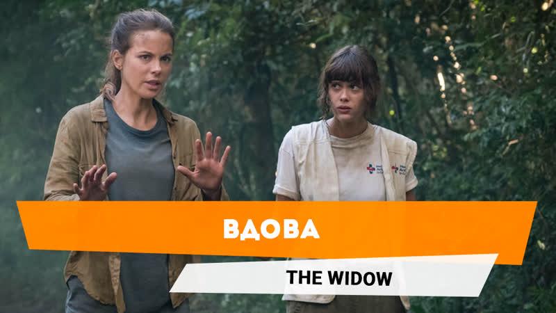 Вдова The Widow Трейлер сериала 2019