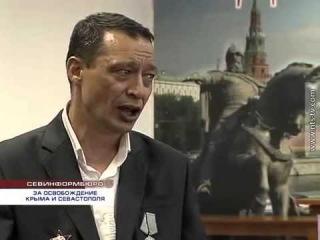 За освобождение Крыма и Севастополя 27 03 2014