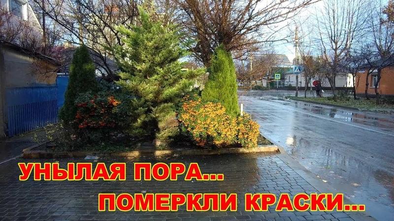 АНАПА 11.12.2018 УНЫЛАЯ ПОРА... ПОМЕРКЛИ КРАСКИ...