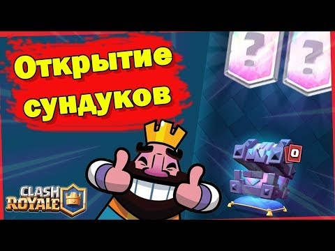 ОТКРЫТИЕ ДРАФТОВЫХ И ДРУГИХ СУНДУКОВ / КОНЕЦ СЕЗОНА 5300 / CLASH ROYALE