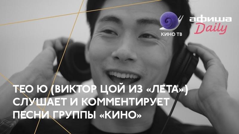 Канны2018: Тео Ю (Виктор Цой из «Лета») слушает группу «Кино»