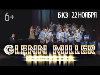 оркестр Гленна Миллера 22 ноября БКЗ