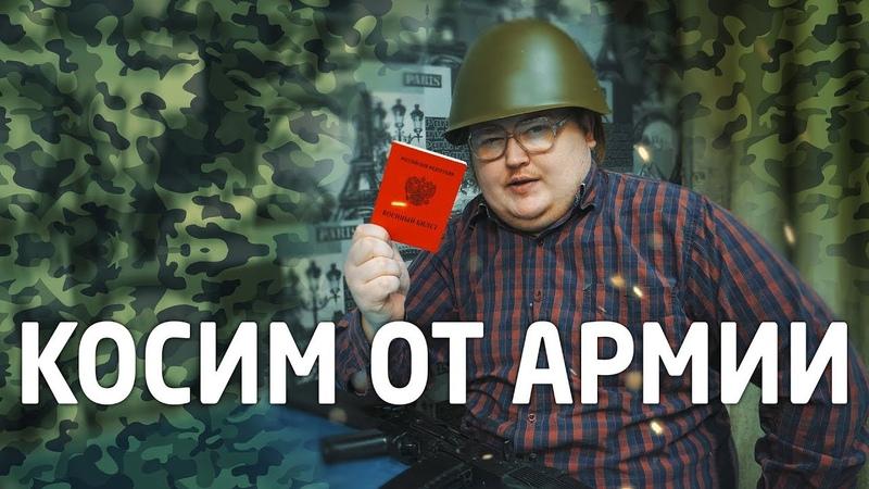 Своими Руками - КОСИМ от АРМИИ \ конкурс на IPHONE XS и AIRPODS