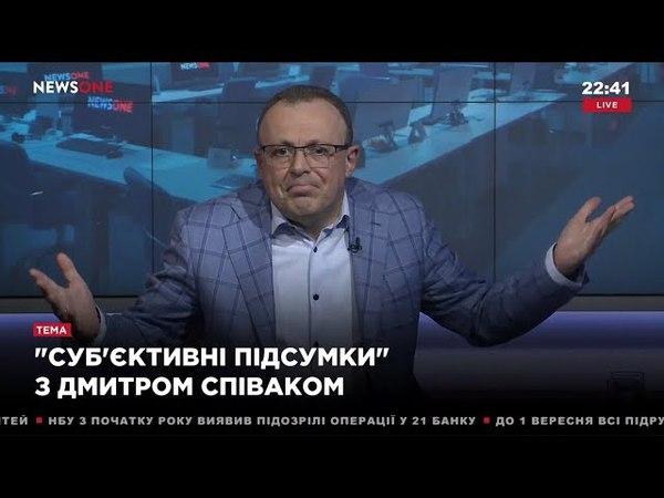 Спивак: власть проводит реформы для лохов – а лохи это мы с вами 24.04.18