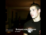 Vladislav Grishyn before-fight interview