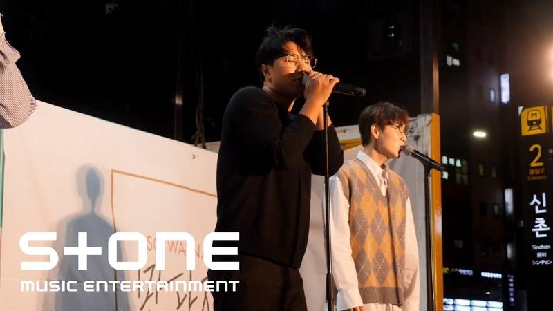 SG워너비 (SG WANNABE) - '만나자 (Let's Meet Up Now)' 버스킹 뮤직비디오