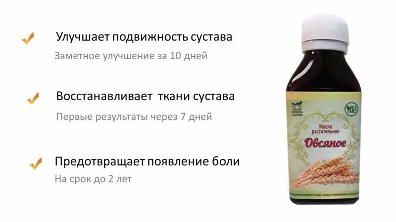 Овсяное масло - средство для суставов