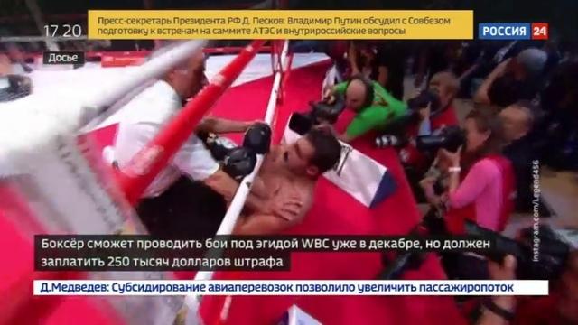 Новости на Россия 24 С боксера Поветкина снимается пожизненная дисквалификация