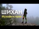 Шихан • Аракуль